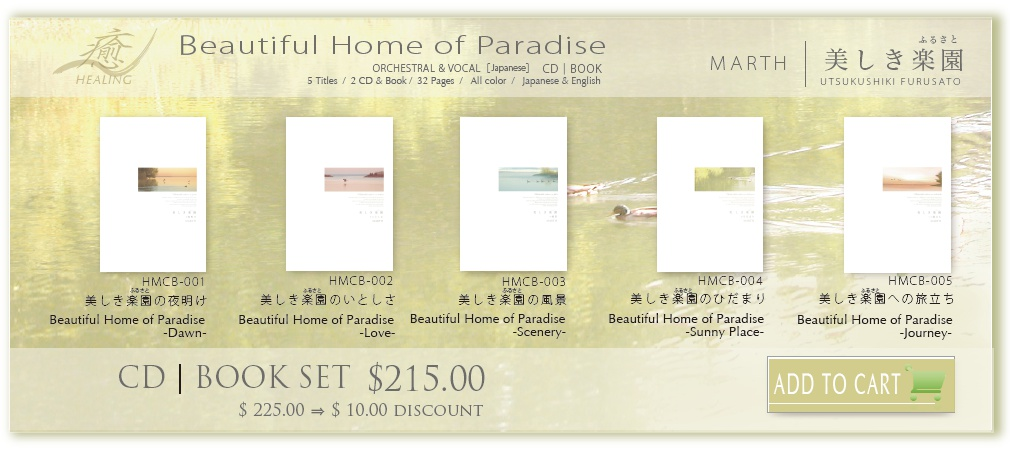 BEAUTIFUL HOME OF PARADISE 5 CD SET